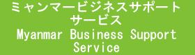 ミャンマービジネスサポートサービス