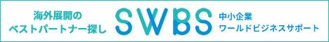 SWBS 中小企業ワールドビジネスサポート登録企業