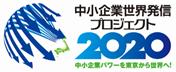 ビジネスチャンス・ナビ2020登録企業 YellowLink社