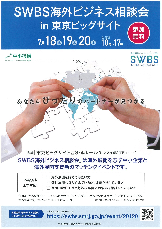 YellowLink社SWBS出展(チラシ表)