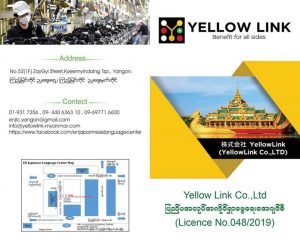 YellowLink 送り出し機関