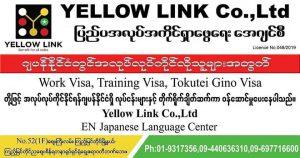 YellowLink送り出し機関