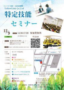 20191204_特定技能セミナー(東京会場)