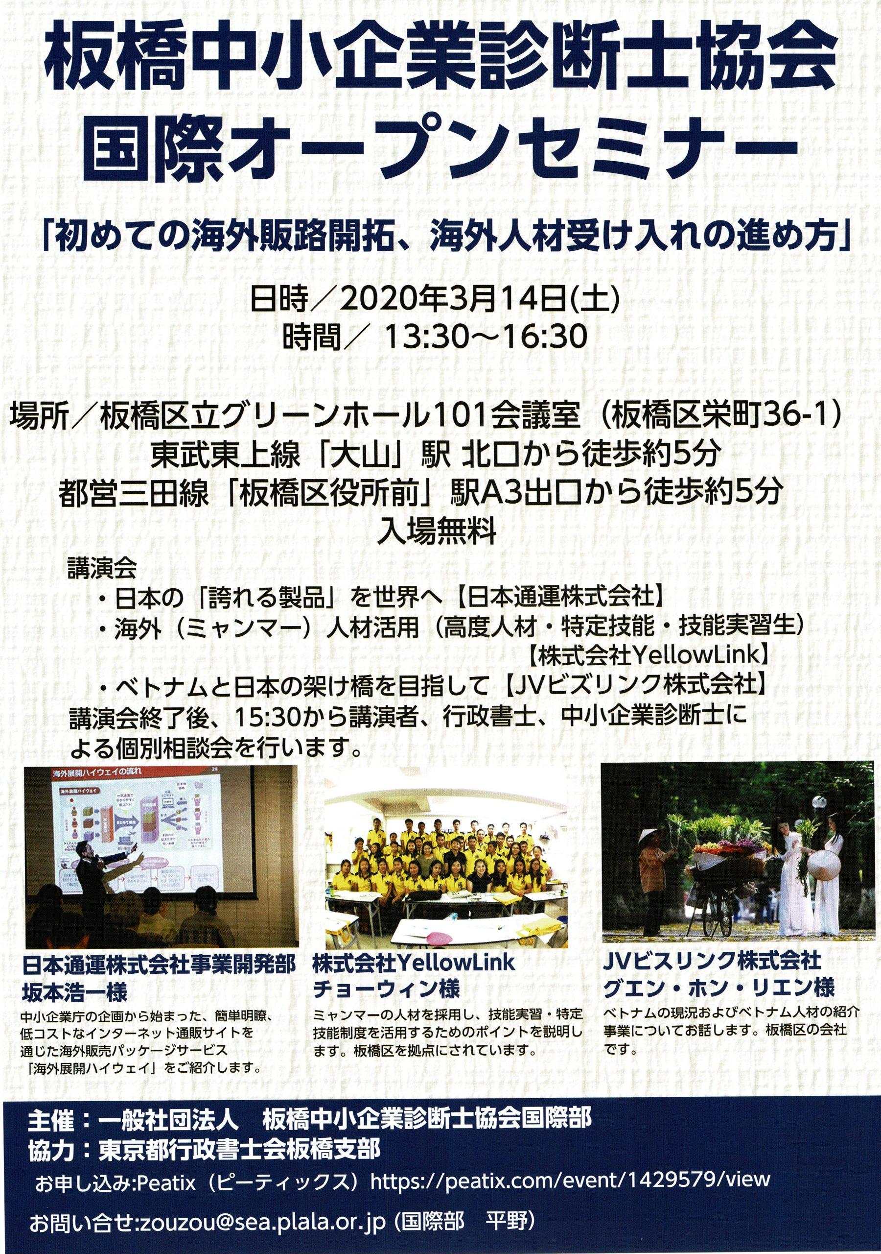 【YellowLinkミャンマー送り出し機関】板橋区中小企業診断士協会国際オープンセミナー